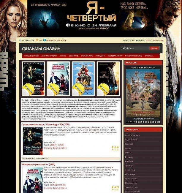 Кино, фильмы шаблон DLE 9.2 DivxKino