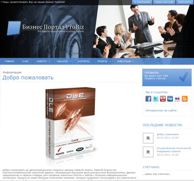 Бизнес шаблон ProBiz для DLE 9.2