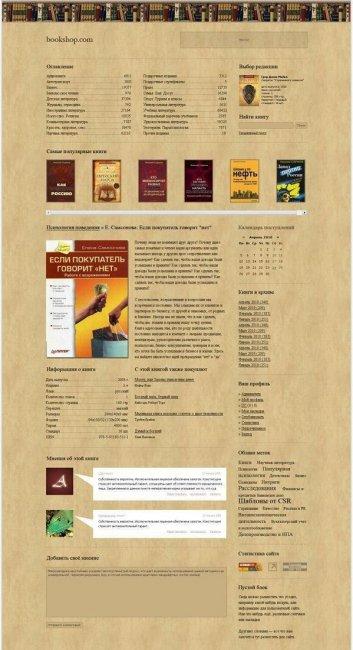 Шаблон книги, библиотеки для DLE Bookshop