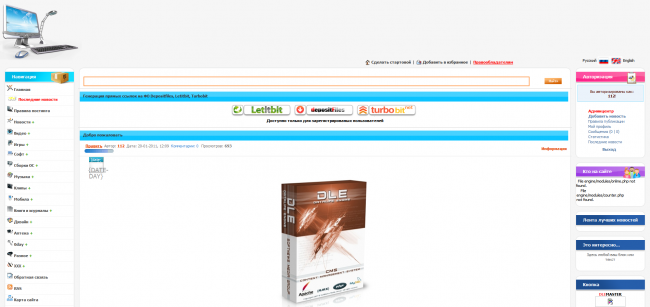 DataLife Engine Версия для печати Шаблон компьютеры, варез, софт для ДЛЕ.