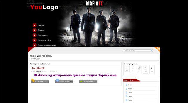 Шаблон uCoz Mafia 2
