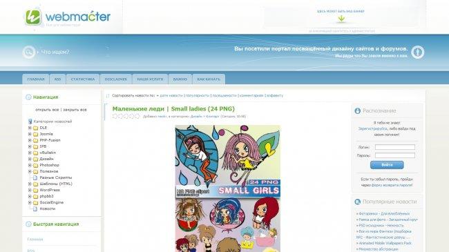 Шаблон uCoz WebMacter