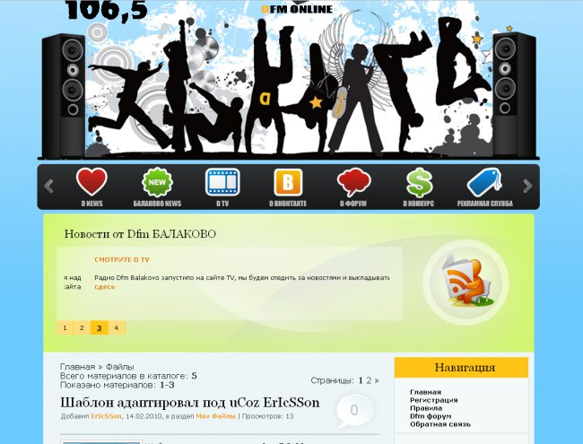 Шаблон для сайта uCoz Mordovin