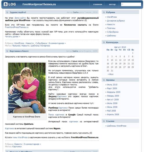 Шаблон вконтакте для ucoz