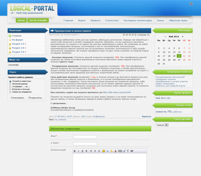 [DLE 9.3], [Рип] Шаблон logical-portal