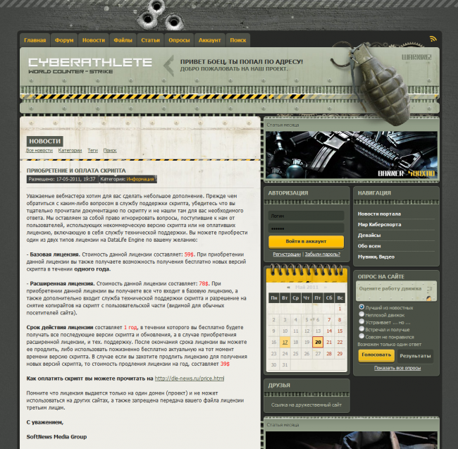 CyberAthlete - template gaming news for DLE 9.3