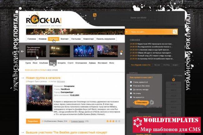 Музыкальный шаблон для DLE 9.4 RockUA