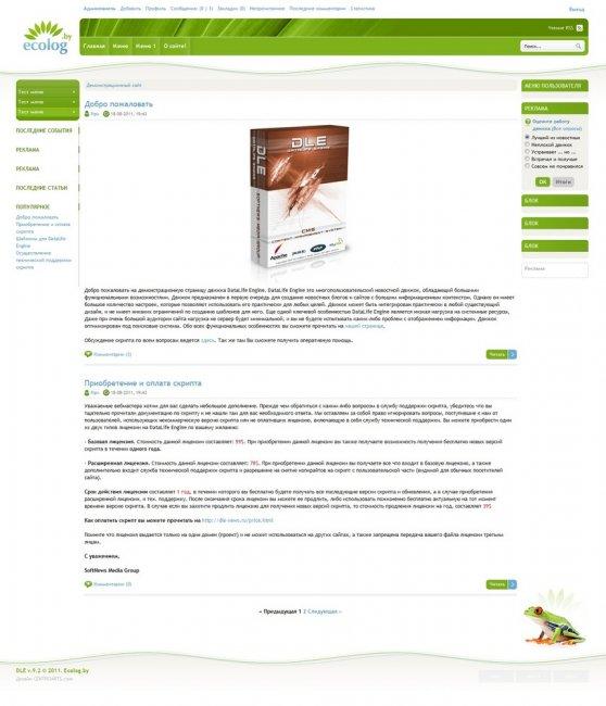 Шаблон  Ecolog для DLE 9.4