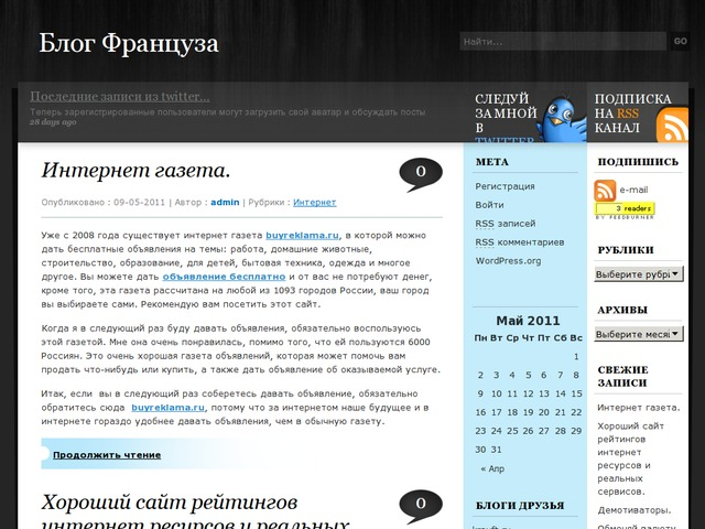 Тема для WordPress BlackSapphire