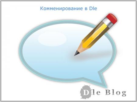 Система комментариев DLE