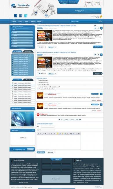 Шаблон для DLE 9.4 IProWebber (синий)