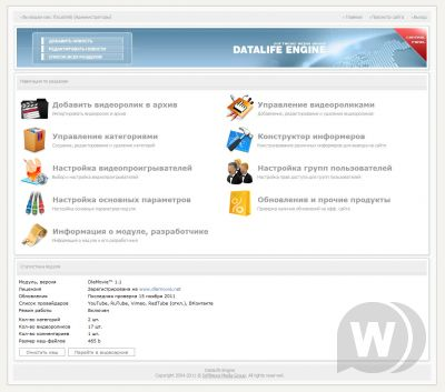 DleMovie для DataLife Engine