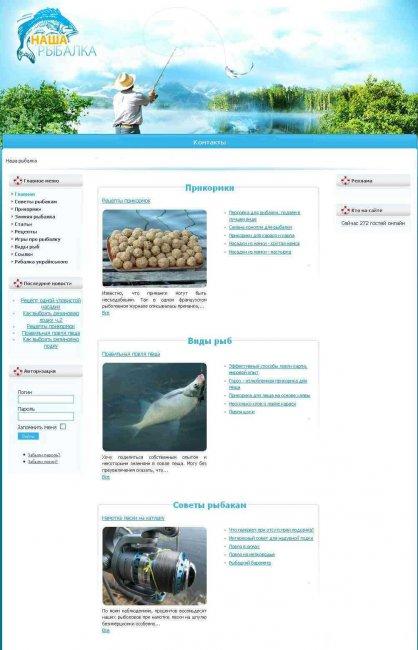 Шаблон на рыболовную тематику Fisher для DLE 9.4