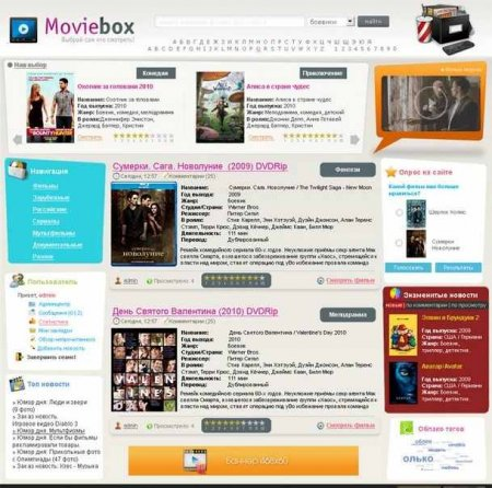 Кино шаблон Moviebox для DLE 9.5