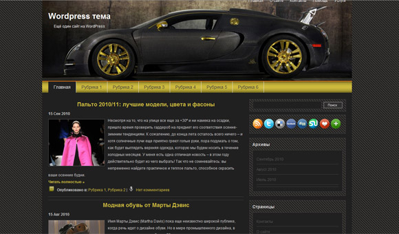 Автомобильный шаблон Bugatti-Avto для Wordpress