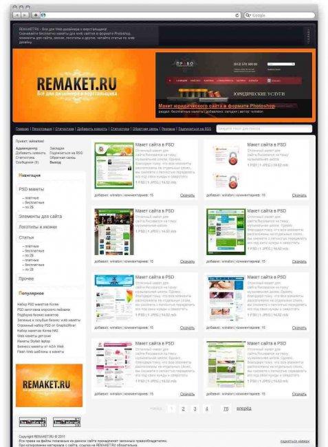 Шаблон Remaket для DLE 9.5