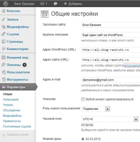 Изменение настроек WordPress и проверка работоспособности сайта