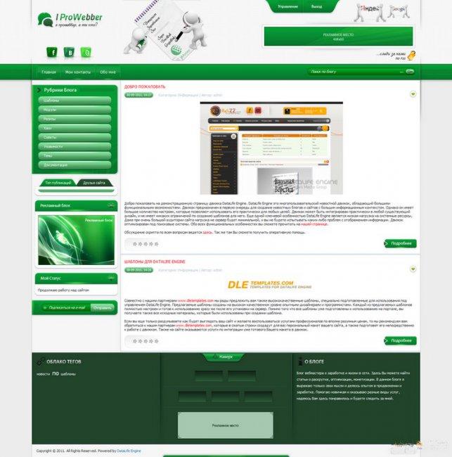 Шаблон IProWebber (зеленый) для DLE 9.5