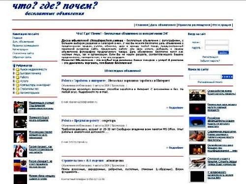Модуль доска объявлений e107 доска объявлений котельного оборудования россии