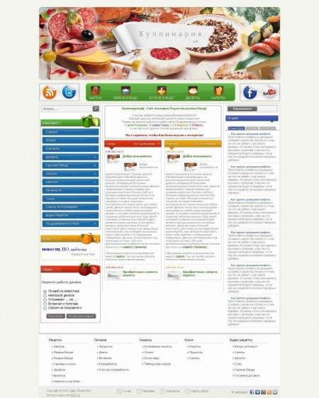Шаблон Kulinar для DLE 9.6 + исходники (PSD)