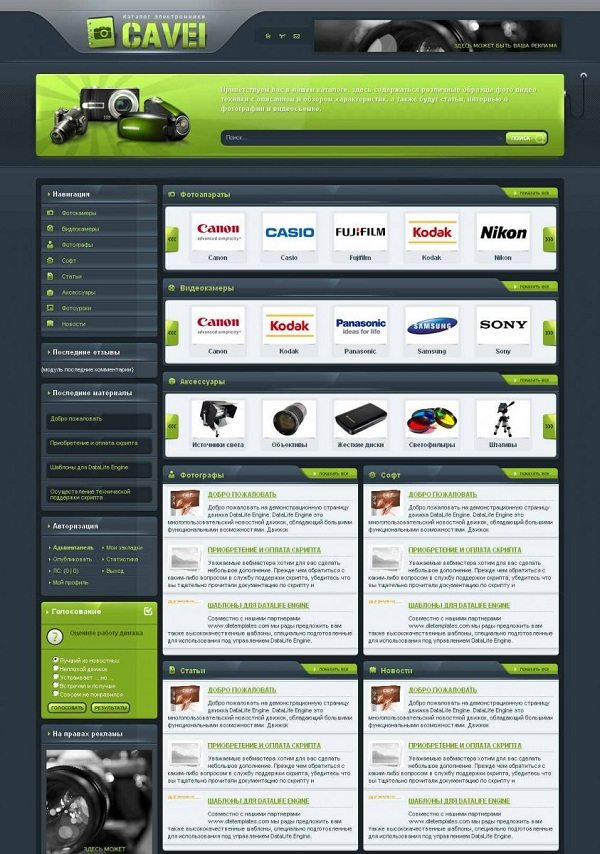 Шаблон интернет-магазина Cavei