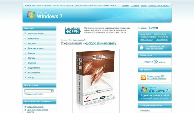 Шаблон Next Windows для Dle 9.7