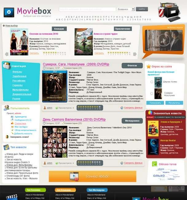 MovieBox для DLE 9.8