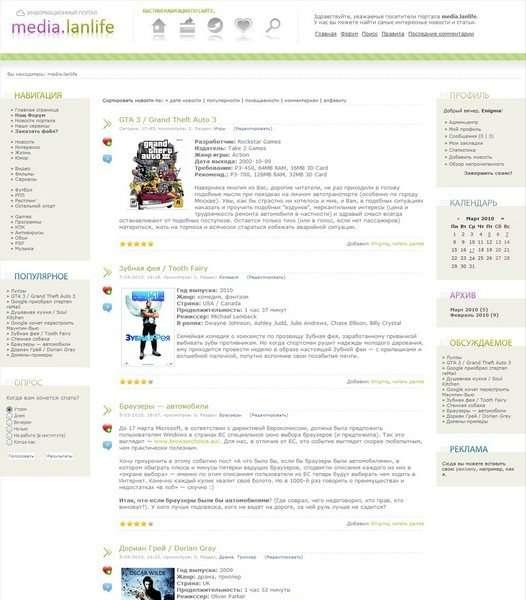 Media.lanlife для DLE 9.8