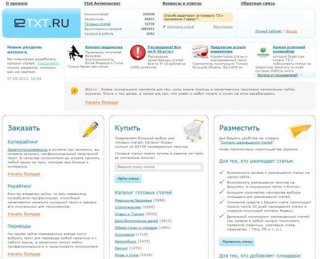 еТХТ.ru – гарантия уникального контента.