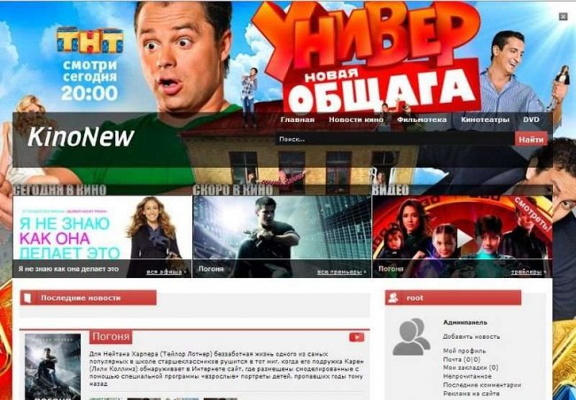 Kino News v2 (Переделка) для DLE 9.8