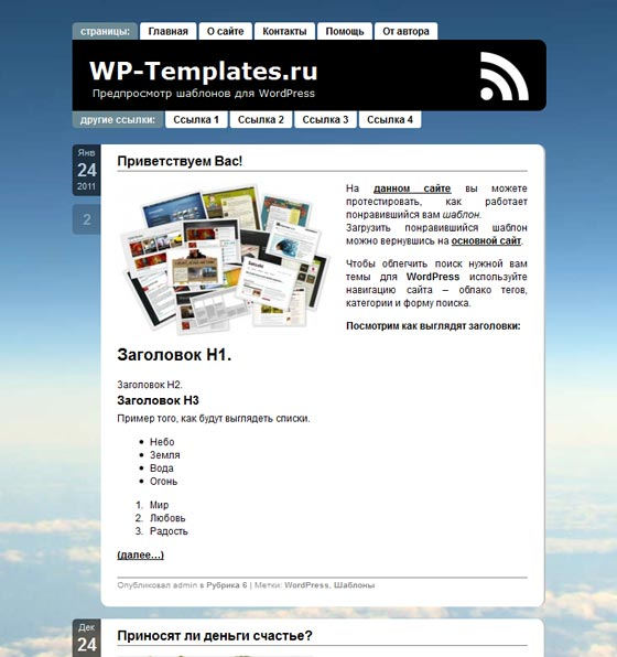 Тема Aer для Wordpress