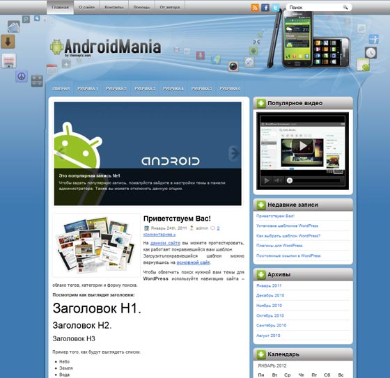 Шаблон AndroidMania для Wordpress