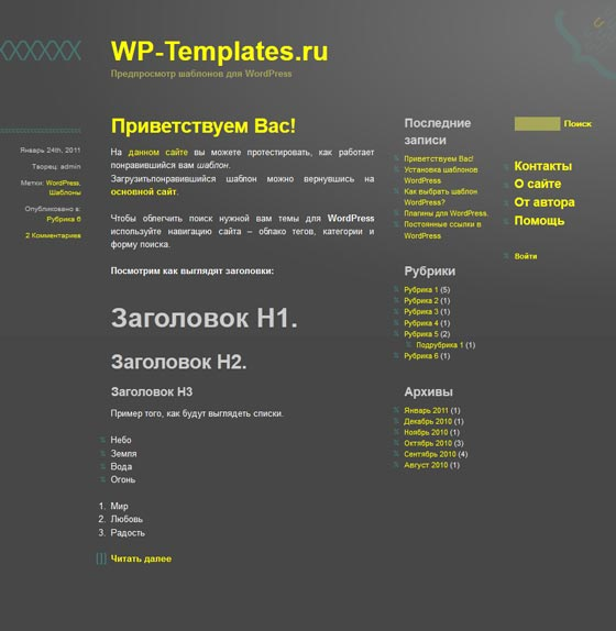 Тема ASCII One для Wordpress