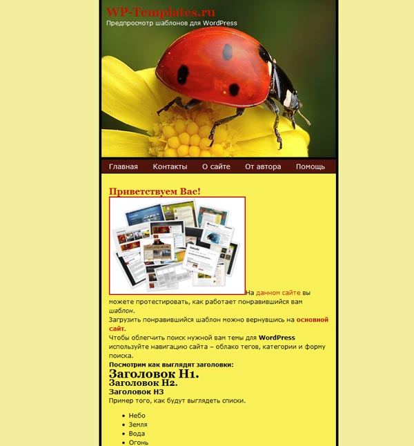 Шаблон Beetle для Wordpress