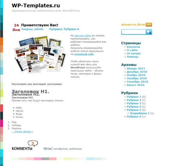 Тема Bella для Wordpress