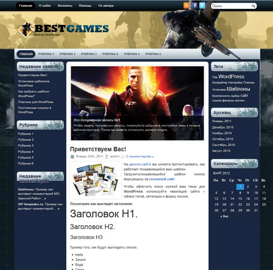 Шаблон BestGame для Wordpress