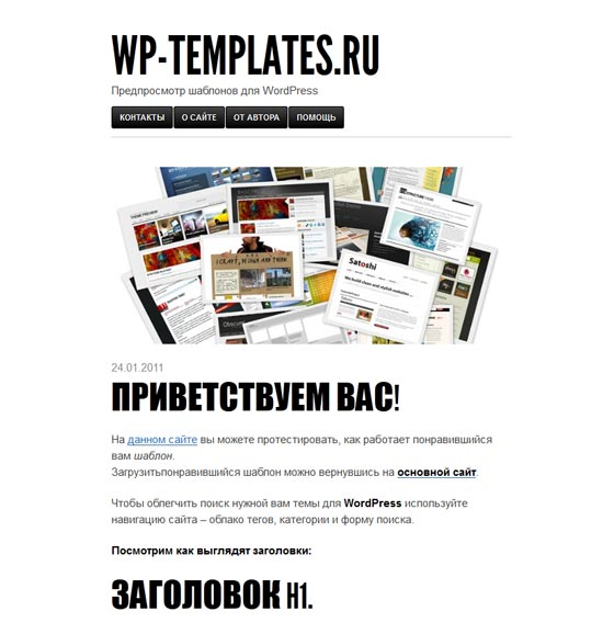 Шаблон Blaskan для Wordpress