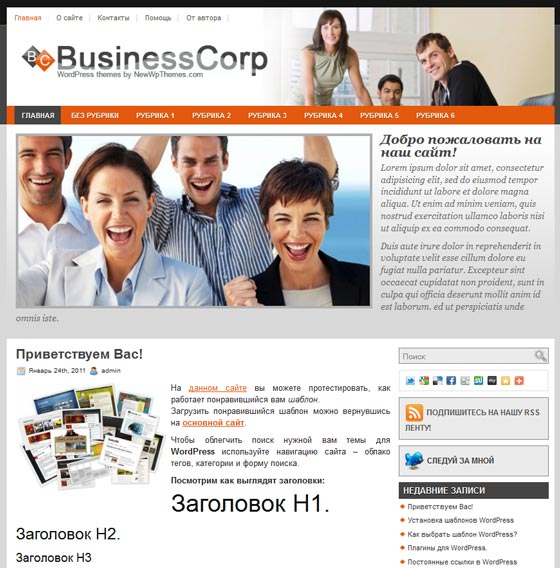 Тема Business Corp для Wordpress