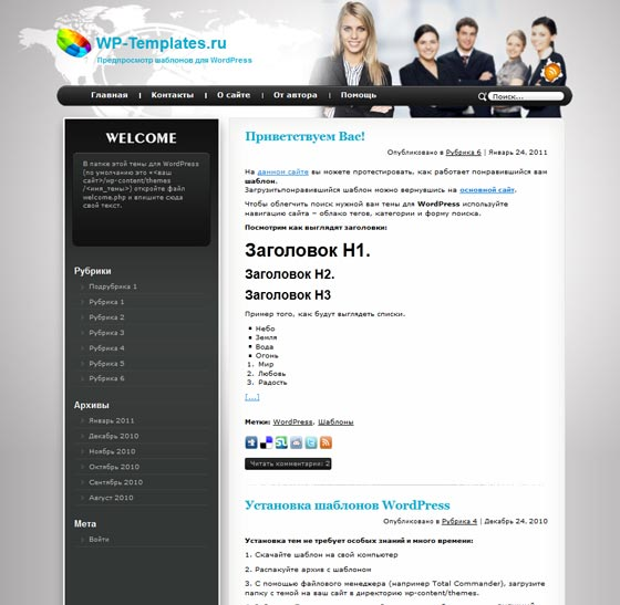 Шаблон Business Rival Business для Wordpress