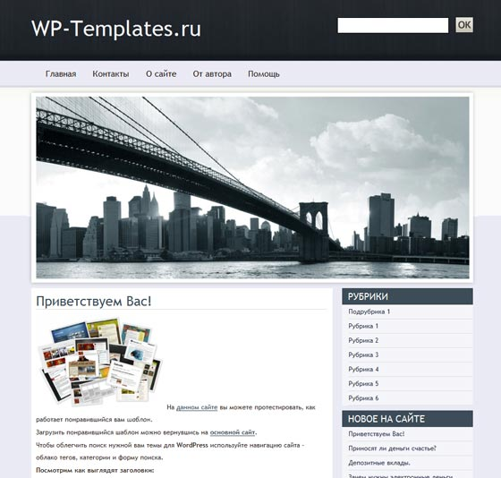 Шаблон Business Tint для Wordpress