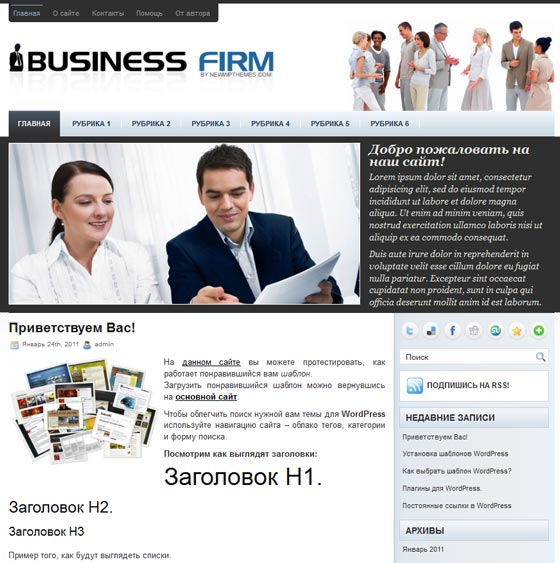 Шаблон BusinessFirm для Wordpress