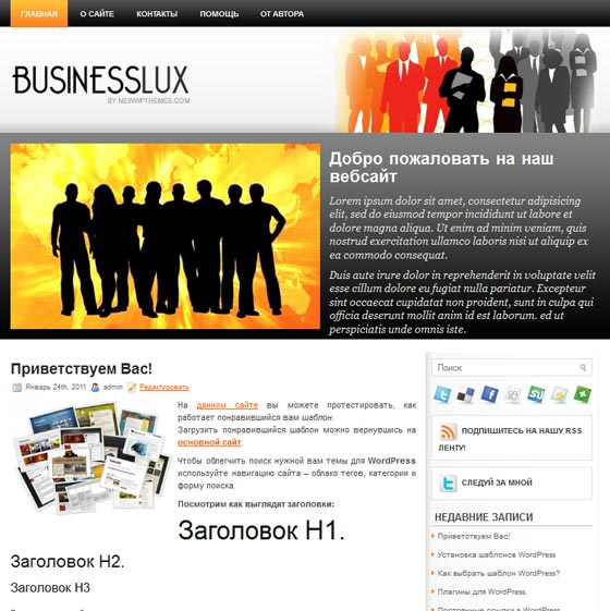 Шаблон BusinessLux для Wordpress