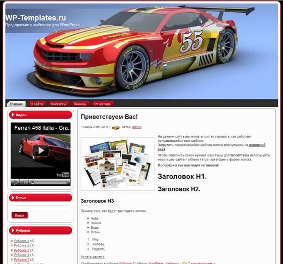 Шаблон Camaro для Wordpress