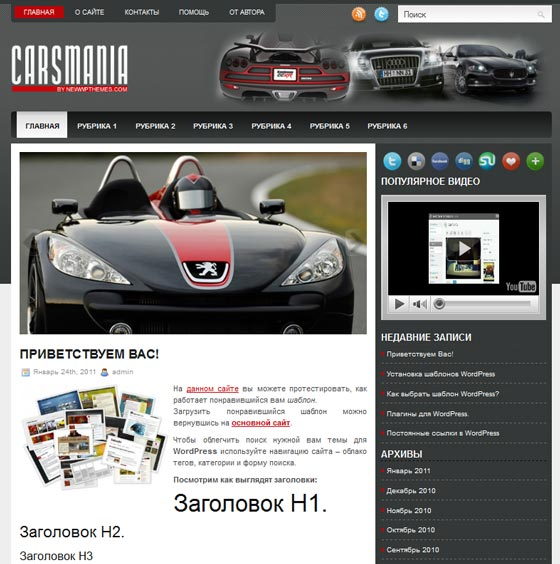 Шаблон CarsMania для Wordpress