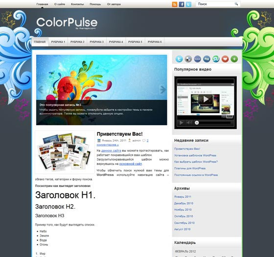 Шаблон ColorPulse для Wordpress
