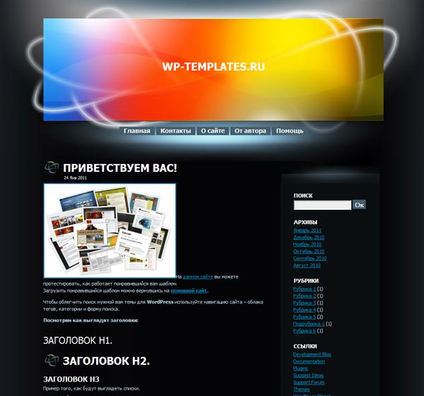 Тема Colorus для Wordpress