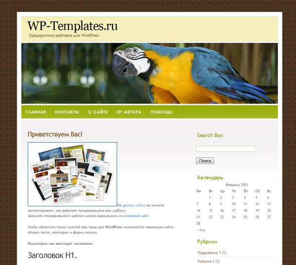 Шаблон Colourful Bird для Wordpress